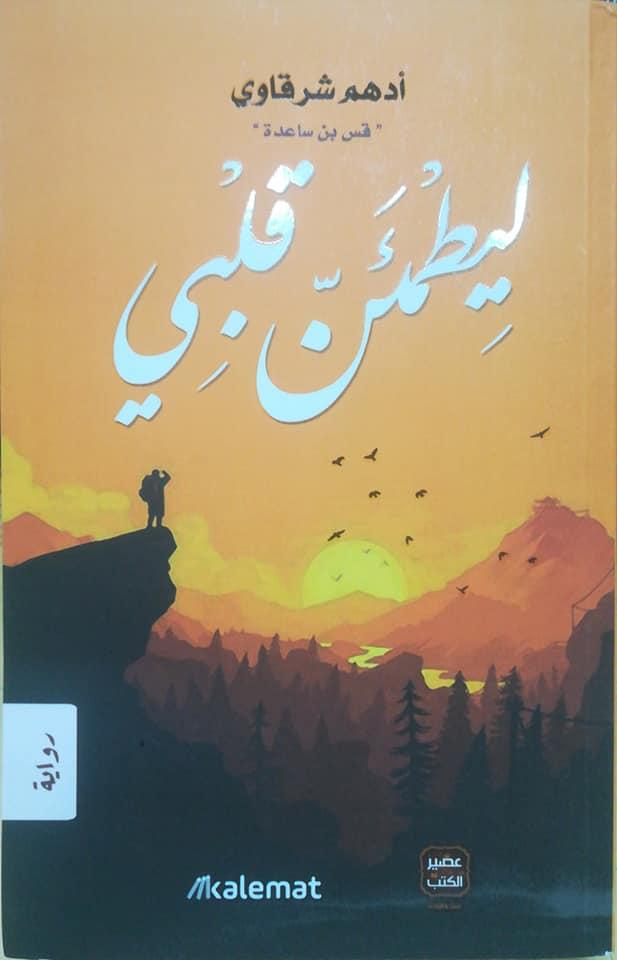 اقتباسات ليطمئن قلبي اقتباس Noha Hassan أبجد