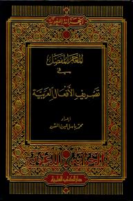 المعجم المفصل في تصريف الأفعال العربية - محمد باسل عيون السود