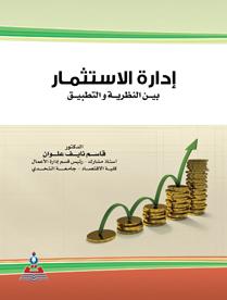 كتاب ادارة المحافظ الاستثمارية pdf