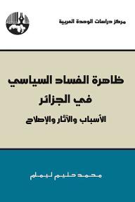 ظاهرة الفساد السياسي في الجزائر: الأسباب والآثار والإصلاح