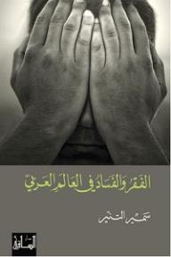 الفقر والفساد في العالم العربي