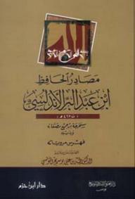 مصادر الحافظ ابن عبد البر الأندلسي - طه بن سريح التونسي