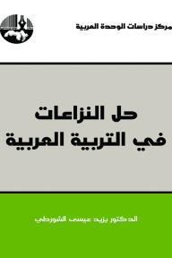 حل النزاعات في التربية العربية