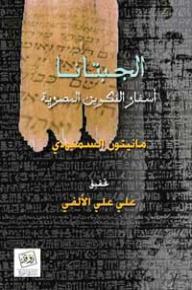 الجبتانا أسفار التكوين المصرية pdf