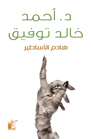 هادم الأساطير - أحمد خالد توفيق