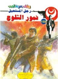 نمور الثلوج (133) (سلسلة رجل المستحيل) - نبيل فاروق