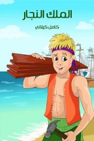 الملك النجار - كامل كيلاني