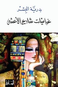 غراميات شارع الأعشى - بدرية البشر