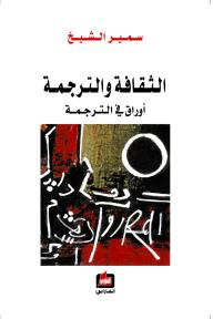 الثقافة والترجمة: أوراق في الترجمة