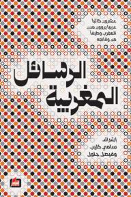 الرسائل المغربية