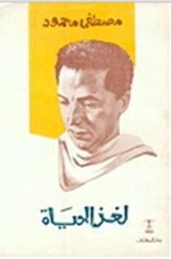 لغز الحياة - مصطفى محمود