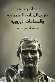 محاضرات في تاريخ المبادئ الاقتصادية والنظامات الأوروبية - محمد لطفي جمعة