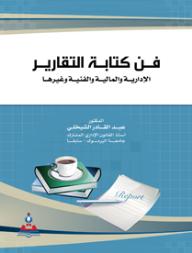 فن كتابة التقارير- الإدارية والمالية والفنية وغيرها - عبد القادر الشيخلي