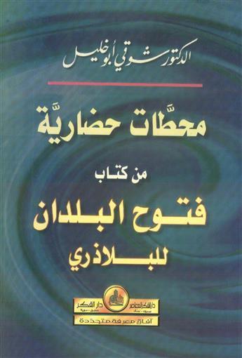 كتاب فتوح البلدان للبلاذري