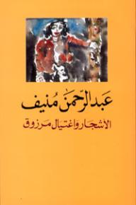 الأشجار واغتيال مرزوق - عبد الرحمن منيف