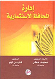 كتاب ادارة المحافظ الاستثمارية