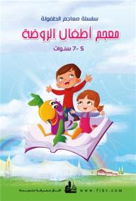 معجم أطفال الروضة (5 - 7 سنوات) - نزار أباظة, منى سالم