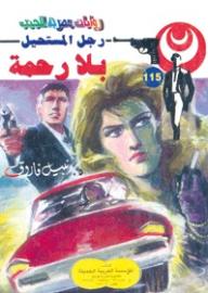 """بلا رحمة """"الجزء الثالث"""" (115) (سلسلة رجل المستحيل) - نبيل فاروق"""