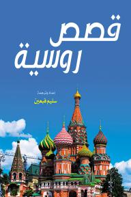 قصص روسية