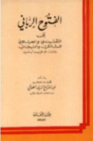 الفتوح الرباني - السيد عبد الفتاح الطوخي