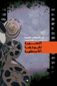 الصورة تقودها الأسطورة : دراسة استكشافية لبواكير الأفلام الصهيونية