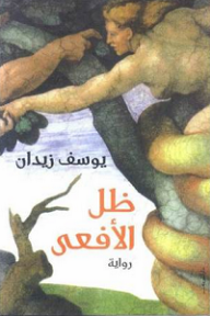 ظل الأفعى - يوسف زيدان