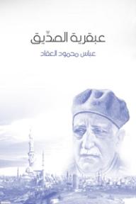 عبقرية الصديق - عباس محمود العقاد