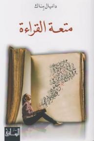 متعة القراءة - دانيال بناك, يوسف الحمادة