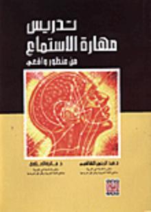 تحميل كتاب مهارة الاستماع pdf