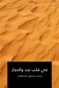 في قلب نجد والحجاز - محمد شفيق مصطفى