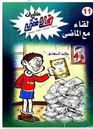 مغامرات فلاش #11: لقاء مع الماضي - خالد الصفتي