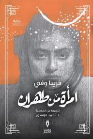 امرأة من طهران - المترجم أحمد موسى, فريبا وفي
