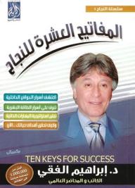 المفاتيح العشرة للنجاح - إبراهيم الفقي