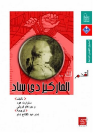 أقدم لك: الماركيز دي ساد - ستوارت هود, جراهام كرولي, إمام عبد الفتاح إمام