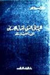 الميثاق العربي لحقوق الانسان - جورج جبور