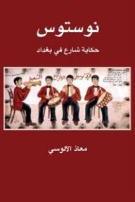 نوستوس: حكاية شارع في بغداد - معاذ الآلوسي