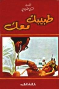 طبيبك معك - صبري القباني