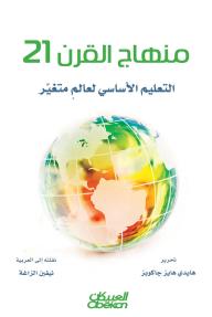 منهاج القرن 21: التعليم الأساسي لعالم متغيّر