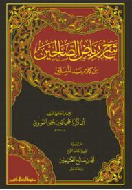 كتاب رياض الصالحين من كلام سيد المرسلين