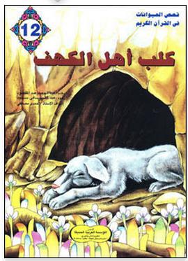 وهل القطة ستثبت لنا أن القرآن كتاب الله؟ • هل القرآن محل عبث لمثل هذه  التجارب المبتذلة ؟ • من يدرب الحيوانات لن ...