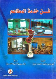 فن خدمة المطاعم - فردوس محمد محمد حسن, يحيي زكريا السيد