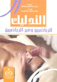 التدليك للرياضيين وغير الرياضيين - ياسر علي نور الدين, زينب عبد الحميد العالم