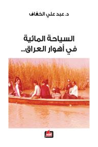 السياحة المائية في أهوار العراق