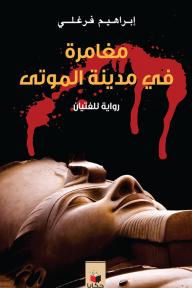 مغامرات في مدينة الموتى - إبراهيم فرغلي