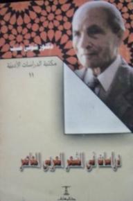دراسات في الشعر العربي المعاصر شوقي ضيف pdf