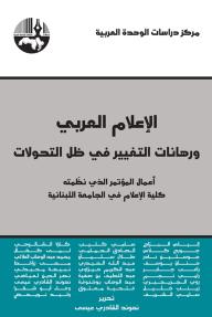 الاعلام العربي ورهانات التغيير في ظل التحولات