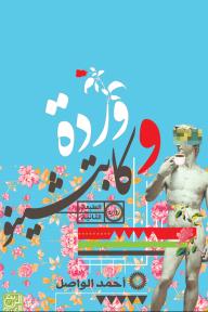 وردة وكابتشينو - أحمد الواصل