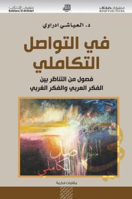 في التواصل التكاملي, فصول من التناظر بين الفكر العربي