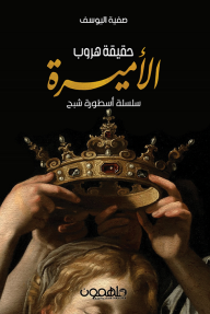 حقيقة هروب الأميرة: سلسلة أسطورة شبح