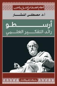 أرسطو رائد التفكير العلمي - أعلام الفلسفة في الشرق والغرب